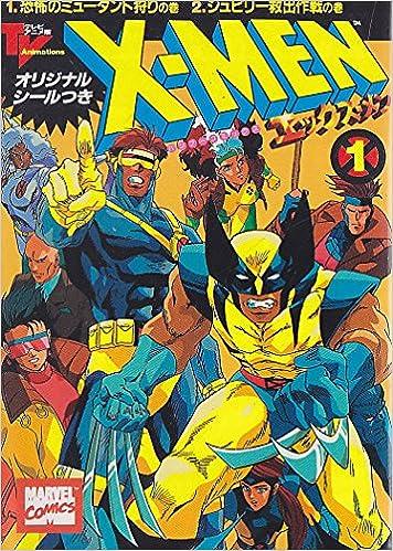 アメリカで大人気のコミック『X-MEN』の登場人物たち