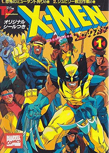 Xーmen 1 恐怖のミュータント狩りの巻・ジュビリー救出作戦の巻 (バンブー・コミックス)