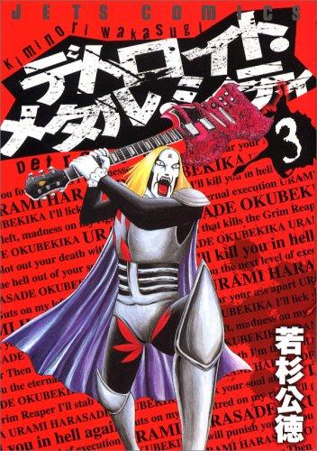 デトロイト・メタル・シティ 3 (3) (ジェッツコミックス)