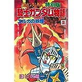騎士ガンダム物語 特別版 2 (コミックボンボン)
