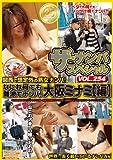 (ザ・ナンパスペシャルVOL.254) なにわ何でも難波でナンパ!大阪ミナミ【編】 [DVD]