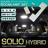 新型 ソリオハイブリッド MA26S/36S 専用設計 LED ルームランプ LEDルームランプ 48発 3ピース