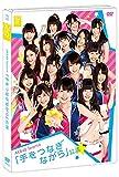 【Amazon.co.jp・公式ショップ限定】AKB48 Team4 「手をつなぎながら」公演 [DVD]
