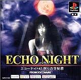 ECHO NIGHT#2 眠りの支配者