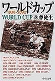 ワールドカップ―1930‐2002 (中公文庫)