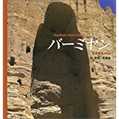 バーミヤン写真報告2002―中淳志写真集