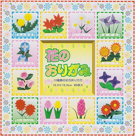 Flower Origami Kit #2- Paper & Flower Folding Book