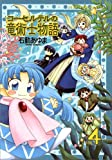 コーセルテルの竜術士物語 4 (4) (IDコミックス ZERO-SUMコミックス)