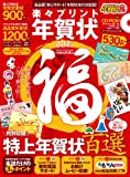 楽々プリント年賀状(福)2012年版 (100%ムックシリーズ)