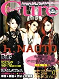 月刊「Cure」2008年07月号