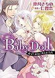 Baby Doll 義父と義兄に奪われた夜 (ミッシィコミックスYLC DX Collection)