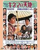 あの頃映画 the BEST 松竹ブルーレイ・コレクション キネ...[Blu-ray/ブルーレイ]