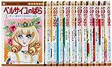 ベルサイユのばら コミック 1-12巻セット (マーガレットコミックス)