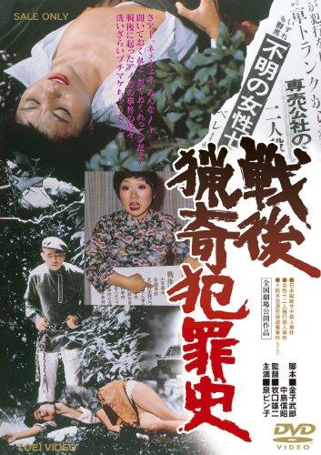 戦後猟奇犯罪史【DVD】 -