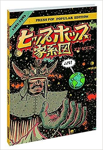 ヒップホップ家系図 vol.2 (1981~1983)普及版