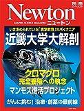 近畿大学大解剖 (ニュートン別冊)