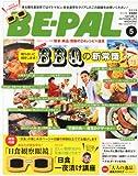 BEーPAL (ビーパル) 2012年 05月号 [雑誌]