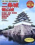 よみがえる日本の城 (19) (歴史群像シリーズ)