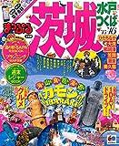まっぷる 茨城 水戸・つくば'15-'16