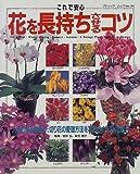 これで安心花を長持ちさせるコツ―人気のある鉢花や、切り花の管理方法を写真とイラストで紹介 (ブティック・ムック (No.214))
