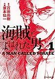 海賊とよばれた男(1) (KCデラックス)