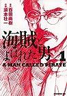 海賊とよばれた男 ~10巻 (百田尚樹、須本壮一)