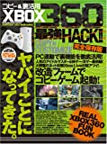 XBOX360最強HACK!!―コピー&裏活用 (100%ムックシリーズ)
