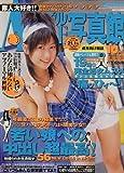 アップル写真館 2006年 10月号 [雑誌]