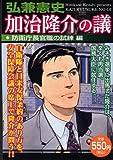 加治隆介の議 防衛庁長官職の試練編 (プラチナコミックス)