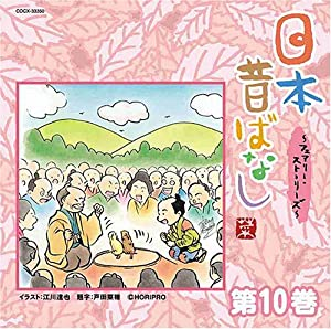 日本昔ばなし~フェアリー・ストーリーズ~第10巻