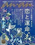 an・an (アン・アン) 2014年 12/24号 [雑誌]
