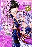 銀のセレイラ さらわれ姫は鷹の王に恋をする (ミッシィコミックス/Next comicsF)