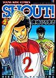 SHOUT!(2) (ヤングキングコミックス)