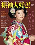 振袖大好き! 2016-2017 [雑誌] (別冊家庭画報)