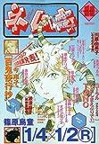 ネムキ 2009年 11月号 [雑誌]