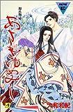 あさきゆめみし—源氏物語 (4) (講談社コミックスミミ (963巻))