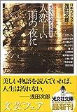 人恋しい雨の夜に せつない小説アンソロジー (光文社文庫)