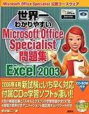世界一わかりやすいMicrosoft Office Specialist問題集 Excel2003 (Microsoft Office Specialist公認コースウェア)