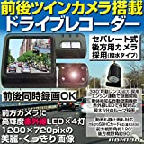 Amazon.co.jpドライブレコーダー レンズ回転ドライブレコーダ HD 高画質  セパレート式 前後2カメラ 常時録画 赤外線LEDの車載カメラ 小型ビデオ機能でカーカメラもOK カー用品 衝撃検知 車載用ビデオのドラレコ 車載レコーダー  車録画 運転 記録 hbm160