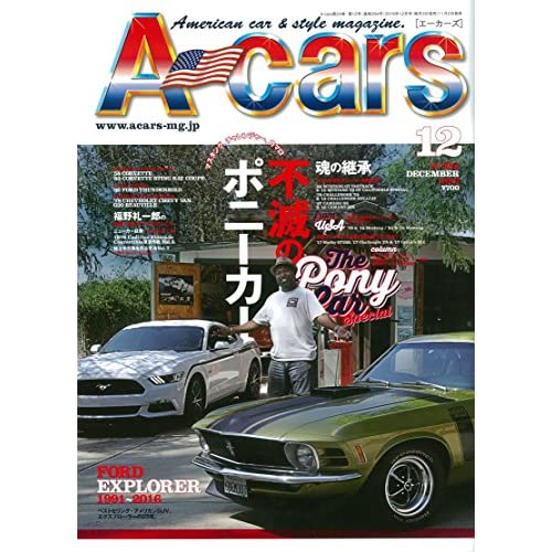 A-cars 12月号