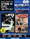 ジェリーアンダーソン特撮DVD 39号 (スカーレット第21・22話/謎の円盤UFO第15話) [分冊百科] (DVD×2付)