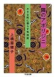 隣のアボリジニ 小さな町に暮らす先住民 (ちくま文庫)