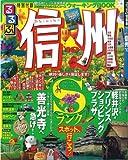 るるぶ信州'10 (るるぶ情報版 中部 1)