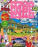 まっぷる 函館 大沼 '16 ガイドブック (マップルマガジン)
