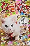 ねこぱんち 旅行猫号 (にゃんCOMI(ペーパーバックスタイル女性向け廉価猫漫画))