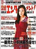 日経エンタテインメント ! 2005年 12月号