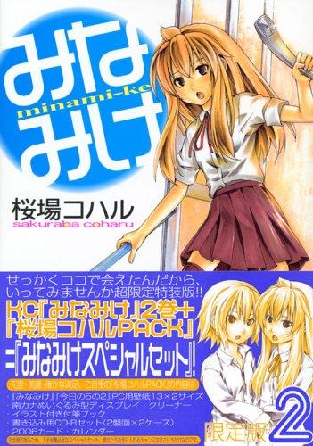 みなみけ 2 限定版 (2) (ヤングマガジンコミックス)