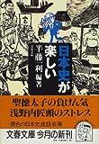 日本史が楽しい (文春文庫)