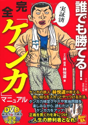 誰でも勝てる! 完全「ケンカ」マニュアル (DVD付) (BUDO‐RA BOOKS)