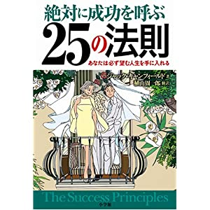 Amazon.co.jp: 絶対に成功を呼ぶ25の法則 THE SUCCESS PRINCIPLES ...